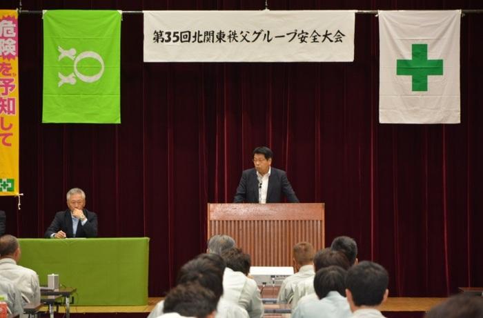第35回北関東秩父グループ安全大会