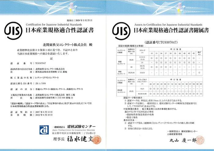 日本産業企画適合性認証書